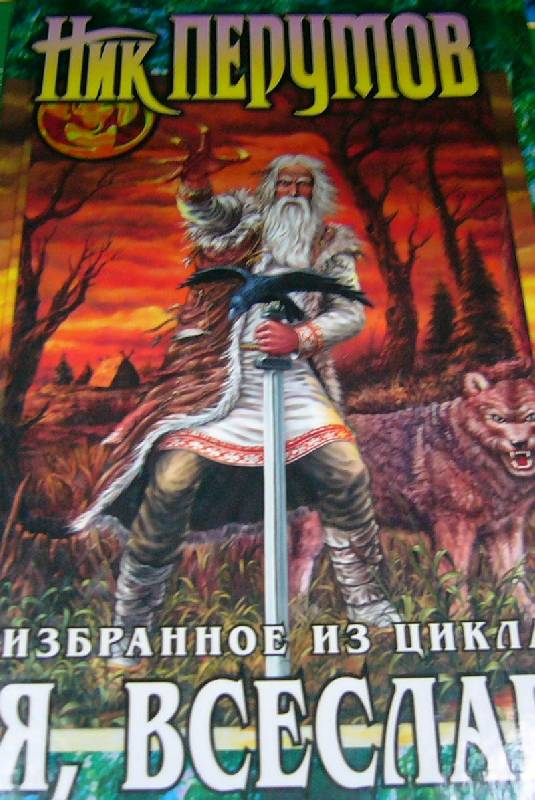 Иллюстрация 1 из 6 для Я, Всеслав. Избранное из цикла - Ник Перумов   Лабиринт - книги. Источник: Nika