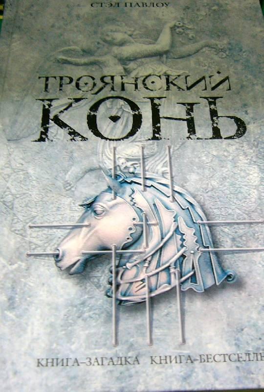 Иллюстрация 1 из 7 для Троянский конь - Стэл Павлоу | Лабиринт - книги. Источник: Nika