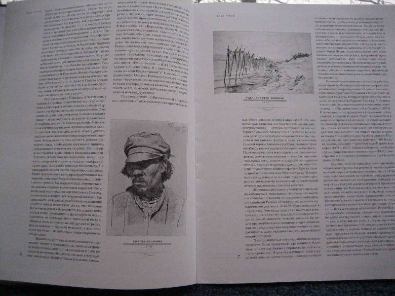 Иллюстрация 1 из 23 для Илья Репин - Владимир Леняшин | Лабиринт - книги. Источник: Трухина Ирина