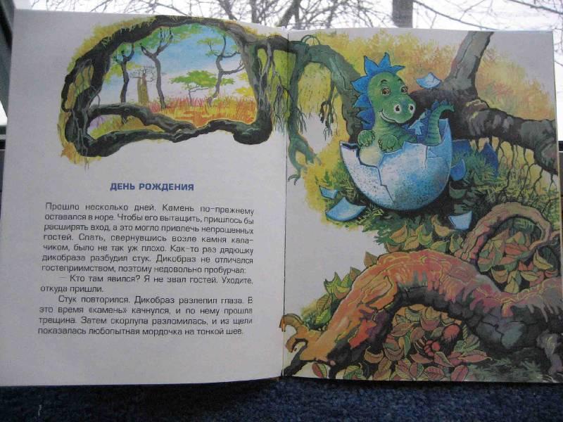 Иллюстрация 1 из 20 для Динозаврик ищет маму - Тамара Крюкова | Лабиринт - книги. Источник: Трухина Ирина