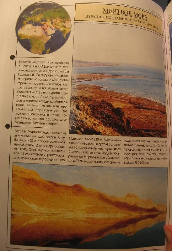 Иллюстрация 1 из 10 для Все о чудесах природы. Удивительные места мира | Лабиринт - книги. Источник: Dana-ja