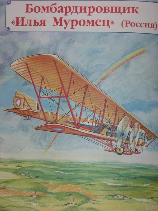 Иллюстрация 1 из 4 для Военнные самолеты и вертолеты - Елена Ким | Лабиринт - книги. Источник: Dana-ja
