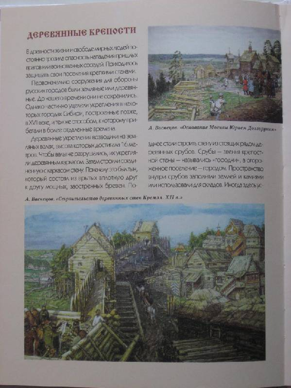 Иллюстрация 1 из 37 для Деревянное зодчество Руси - Лариса Александрова | Лабиринт - книги. Источник: Dana-ja