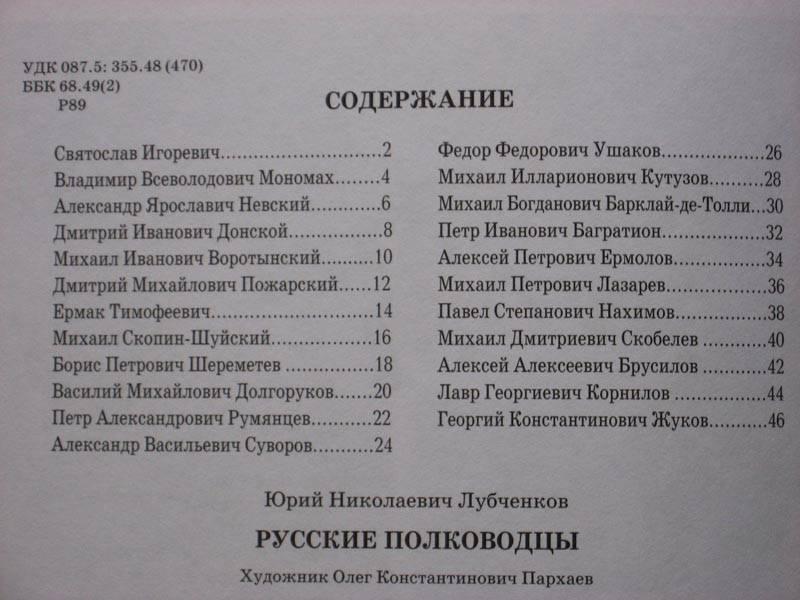 Иллюстрация 1 из 36 для Русские полководцы - Юрий Лубченков | Лабиринт - книги. Источник: Dana-ja