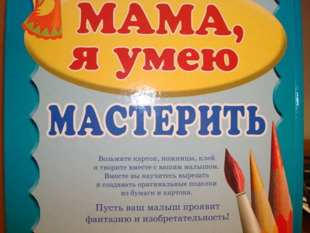 Иллюстрация 1 из 24 для Мама, я умею мастерить - Людмила Куцакова | Лабиринт - книги. Источник: Алёнушка-Аленка