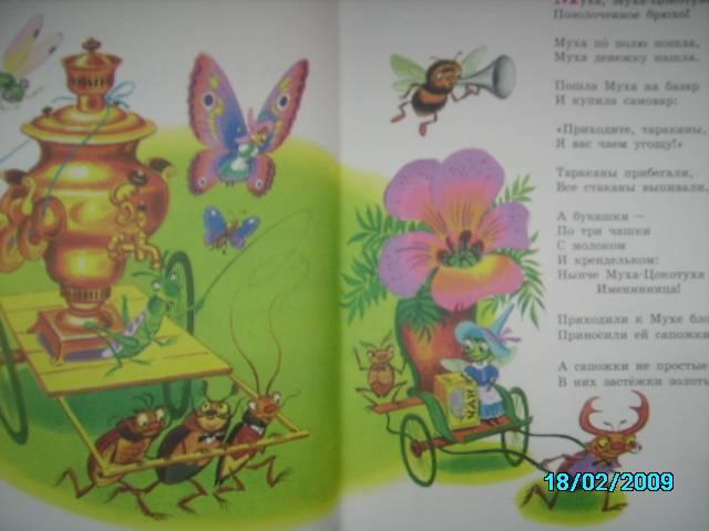 Иллюстрация 1 из 37 для Сказки, песенки, стихи для самых маленьких - Корней Чуковский   Лабиринт - книги. Источник: Звездочка