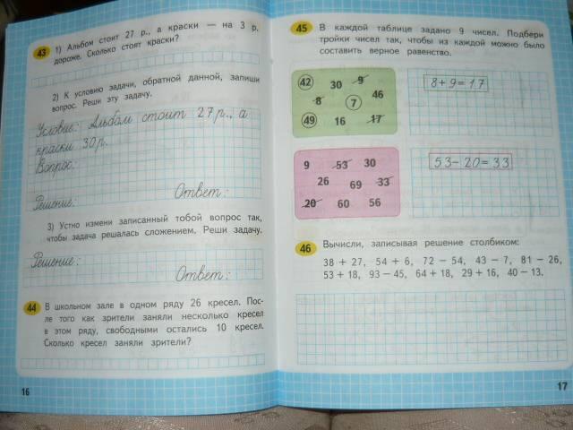 гдз по математике 51 школа