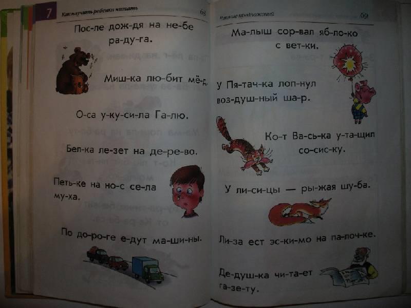 Иллюстрация 1 из 16 для Как научить ребенка читать - Федин, Федина | Лабиринт - книги. Источник: Tiger.