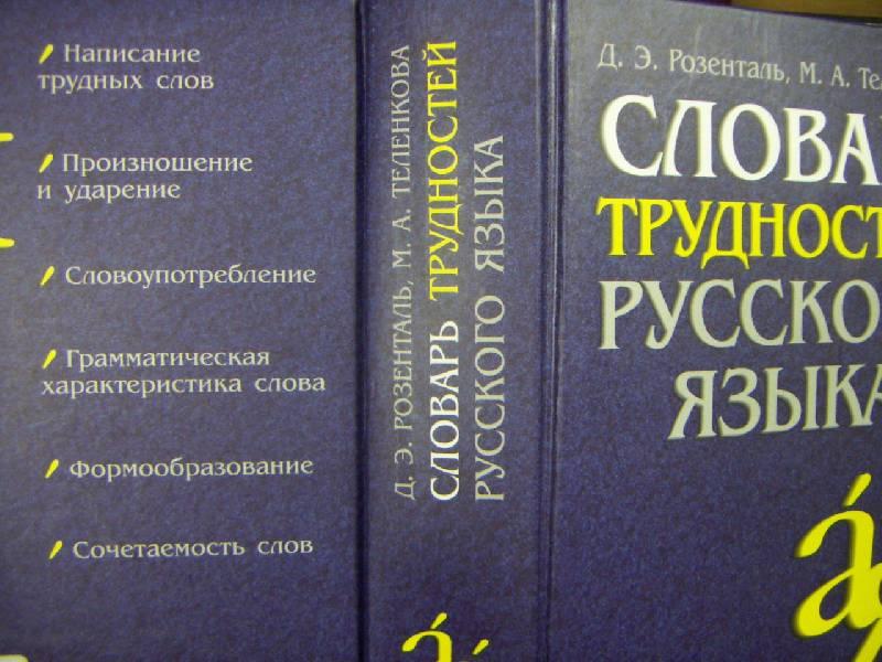 штатных словарь трудностей руссеого языка взыскивают сумм материальной