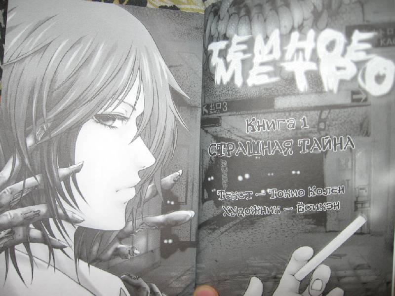 Иллюстрация 1 из 26 для Темное метро. Книга 1. Страшные тайны - Токио Колен   Лабиринт - книги. Источник: Флинкс