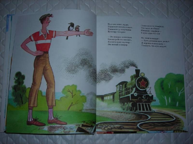 Иллюстрация 1 из 24 для Дядя Степа - Сергей Михалков | Лабиринт - книги. Источник: книголюб 61