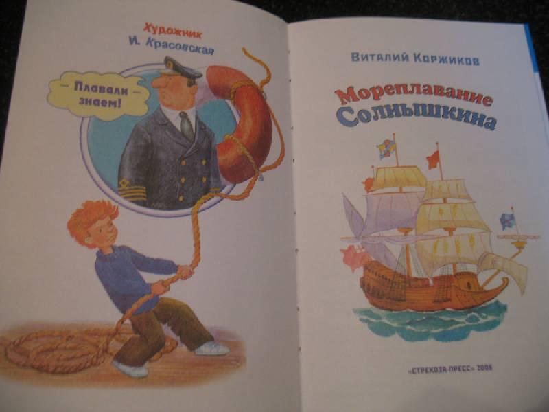 Иллюстрация 1 из 4 для Мореплавание Солнышкина | Лабиринт - книги. Источник: Черепанова  Мария Юрьевна