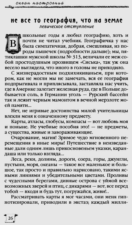 Иллюстрация 1 из 7 для Не только депрессия: охота за настроением - Владимир Леви | Лабиринт - книги. Источник: Joker