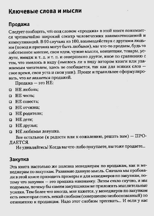 Иллюстрация 1 из 37 для Активные продажи. 2-е издание - Николай Рысев | Лабиринт - книги. Источник: Joker