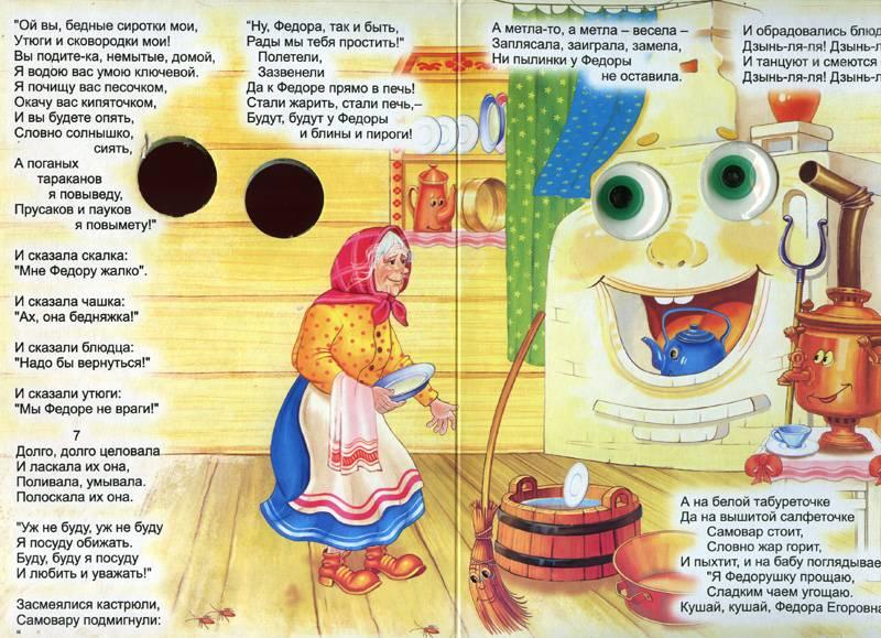 Иллюстрация 1 из 2 для Чудо-глазки: Федорино горе - Корней Чуковский   Лабиринт - книги. Источник: Радоманова  Светлана Юрьевна
