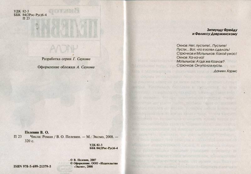 Иллюстрация 1 из 16 для Числа - Виктор Пелевин | Лабиринт - книги. Источник: Радоманова  Светлана Юрьевна