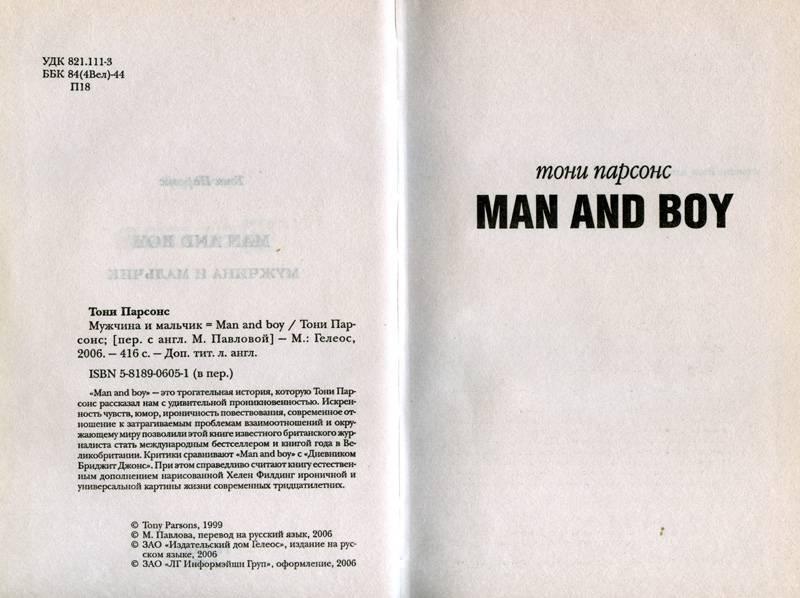Иллюстрация 1 из 4 для Man and Boy, или История с продолжением - Тони Парсонс | Лабиринт - книги. Источник: Радоманова  Светлана Юрьевна