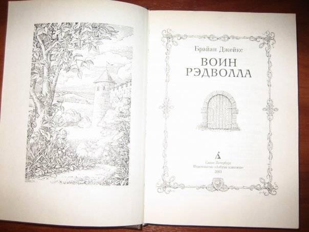 Иллюстрация 1 из 3 для Воин Рэдволла. Книга 1 - Брайан Джейкс   Лабиринт - книги. Источник: Романтик-Негодяй