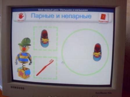 Иллюстрация 1 из 21 для Малышам и малышкам 2 - 4 года (CDpc) | Лабиринт - софт. Источник: Полякова Елена Николаевна