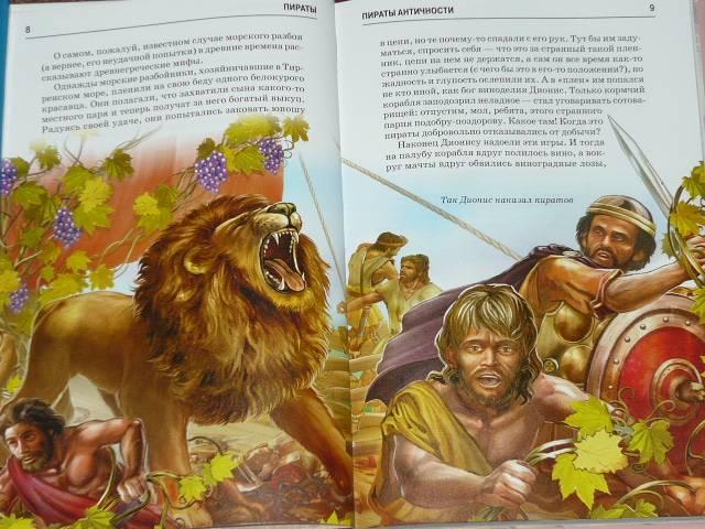 Иллюстрация 1 из 37 для Пираты - Г.А. Крылова   Лабиринт - книги. Источник: Ромашка:-)
