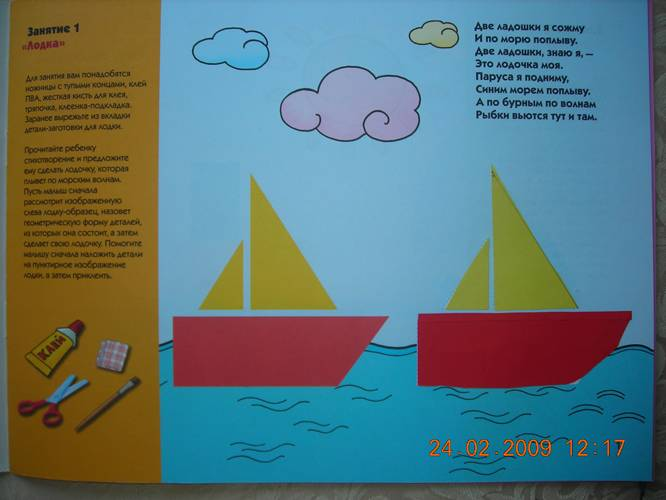 Иллюстрация 1 из 33 для Машинки из бумаги: Художественный альбом для занятий с детьми 3-5 лет - Дарья Колдина | Лабиринт - книги. Источник: Плахова  Татьяна