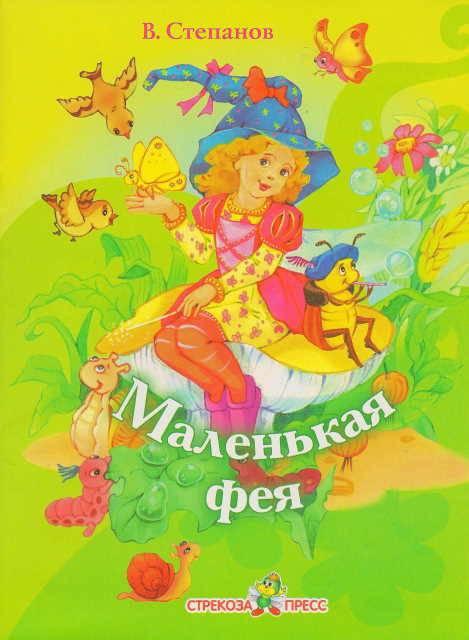 Иллюстрация 1 из 5 для Сказочные бусики: Маленькая фея | Лабиринт - книги. Источник: _Елена_