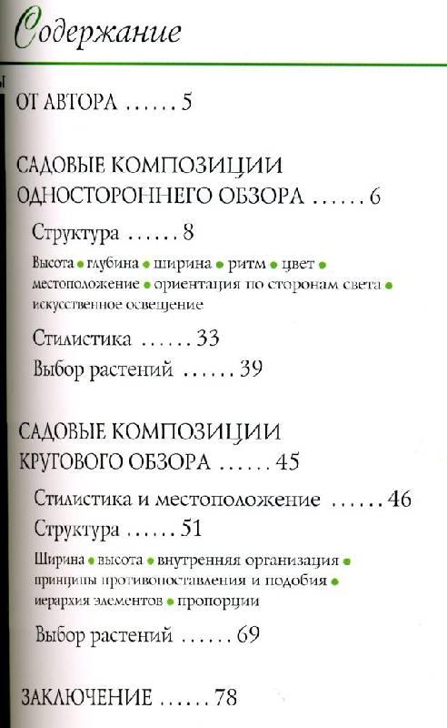 Иллюстрация 1 из 34 для Садовые композиции - Александр Сапелин | Лабиринт - книги. Источник: ТТ