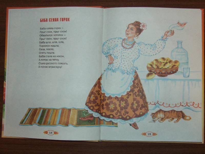 Иллюстрация 1 из 22 для Вместе весело шагать: Песни для детей | Лабиринт - книги. Источник: Сороконожка