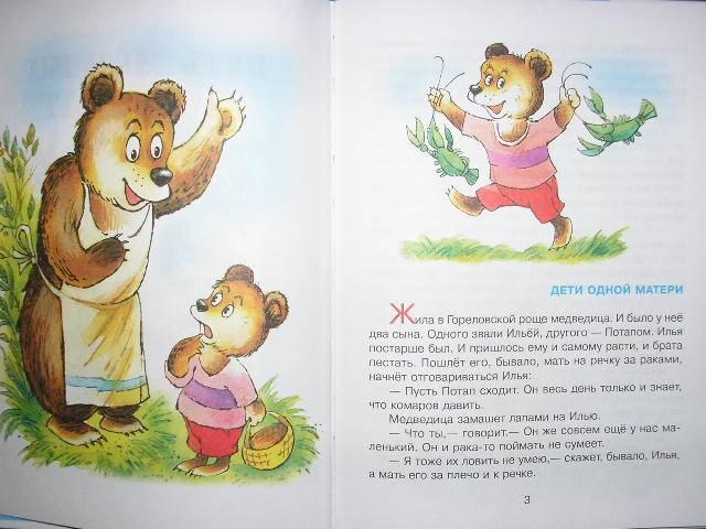 Иллюстрация 1 из 6 для Пять забавных медвежат - Владимир Бондаренко | Лабиринт - книги. Источник: Ю-ник