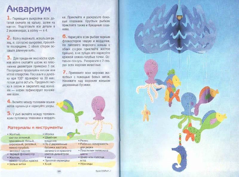 Иллюстрация 1 из 23 для Игрушки-мобиле - Дагмар Хайн   Лабиринт - книги. Источник: Поповская  Надежда Николаевна