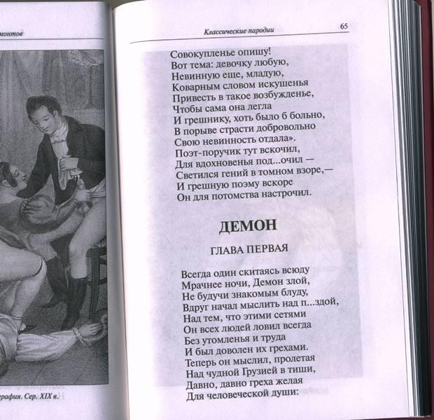 Иллюстрация 1 из 2 для Стихи для взрослых - Михаил Лермонтов   Лабиринт - книги. Источник: Yuka