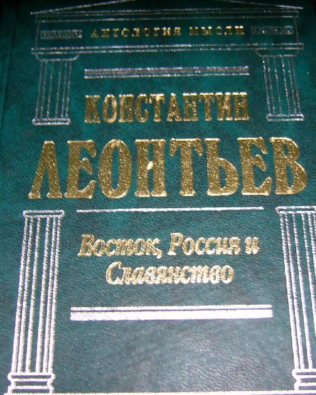 Иллюстрация 1 из 4 для Восток, Россия и Славянство - Константин Леонтьев | Лабиринт - книги. Источник: Nika