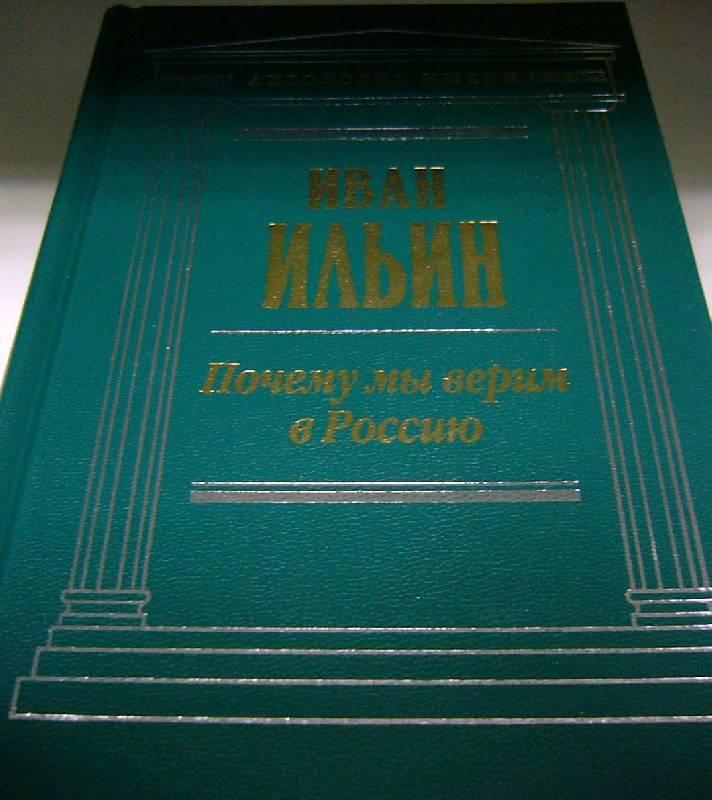 Иллюстрация 1 из 4 для Почему мы верим в Россию: Сочинения - Иван Ильин | Лабиринт - книги. Источник: Nika
