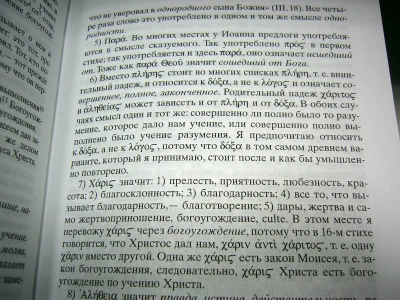 Иллюстрация 1 из 4 для Четвероевангелие: Соединение и перевод четырех Евангелий - Лев Толстой | Лабиринт - книги. Источник: Nika