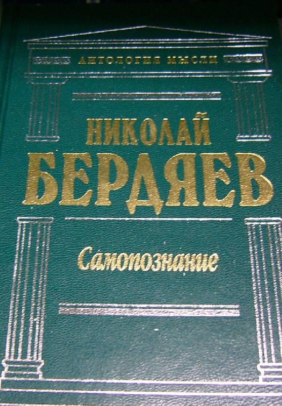 Иллюстрация 1 из 4 для Самопознание: Сочинения - Николай Бердяев | Лабиринт - книги. Источник: Nika