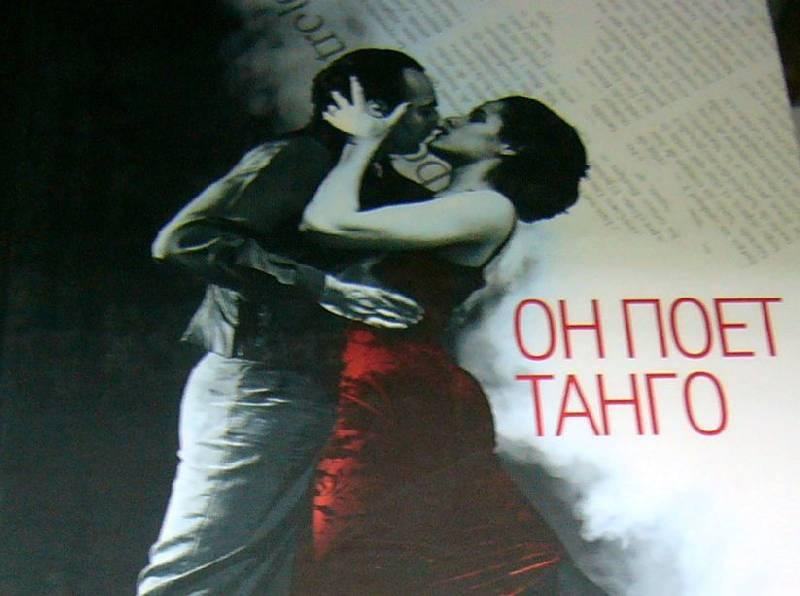 Иллюстрация 1 из 13 для Он поет танго: Роман - Т. Мартинес | Лабиринт - книги. Источник: Nika