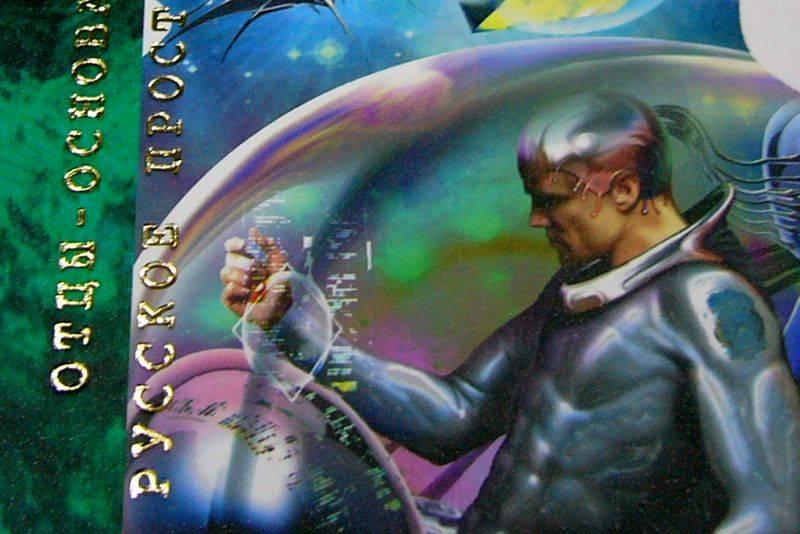 Иллюстрация 1 из 4 для Черный человек - Василий Головачев | Лабиринт - книги. Источник: Nika
