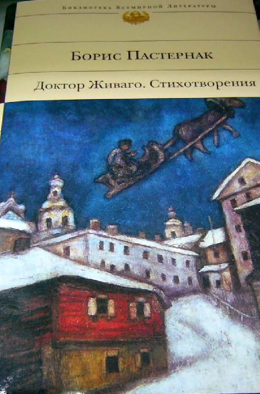 Иллюстрация 1 из 11 для Доктор Живаго - Борис Пастернак | Лабиринт - книги. Источник: Nika