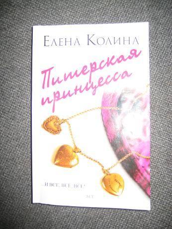 Иллюстрация 1 из 3 для Питерская принцесса - Елена Колина | Лабиринт - книги. Источник: kitteyn