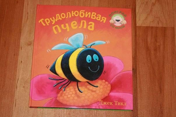 Иллюстрация 1 из 8 для Трудолюбивая пчела - Джек Тикл | Лабиринт - книги. Источник: Юлясичек