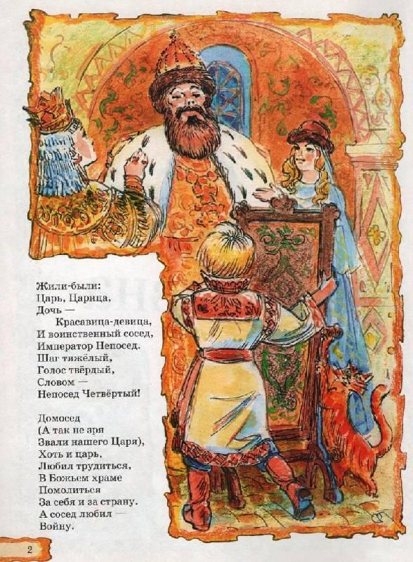 Иллюстрация 1 из 15 для Душа-Царевна. Сказка - Варнава Монах | Лабиринт - книги. Источник: Zhanna