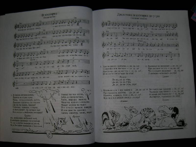 Иллюстрация 1 из 2 для Веселые песенки для малышей. Стихи и ноты. Для детей 3-6 лет - Павел Ермолаев | Лабиринт - книги. Источник: Карпова  Полина Викторовна