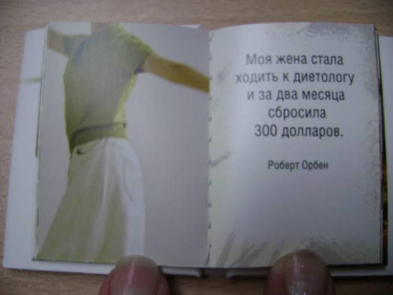 Иллюстрация 1 из 12 для О диете (К024) | Лабиринт - книги. Источник: Бабкина  Светлана Александровна
