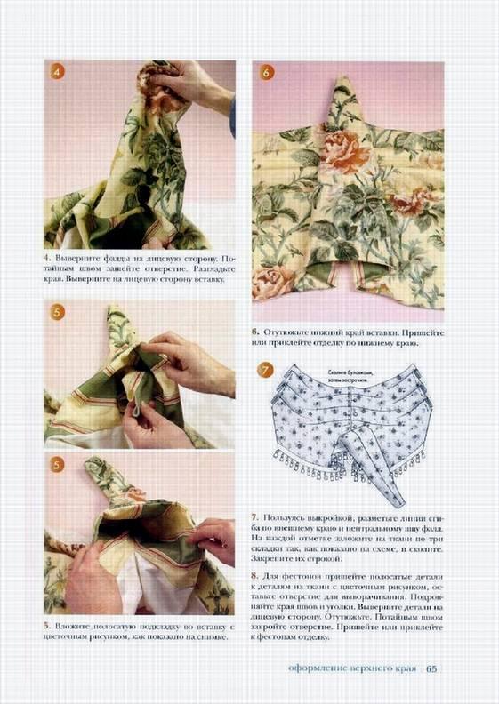 Иллюстрация 1 из 18 для Шторы. Все этапы изготовления - Кэрол Зентграф | Лабиринт - книги. Источник: Panterra