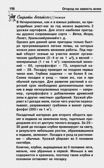 Иллюстрация 1 из 10 для Огород на зависть всем - Валентина Петрушкова | Лабиринт - книги. Источник: Panterra