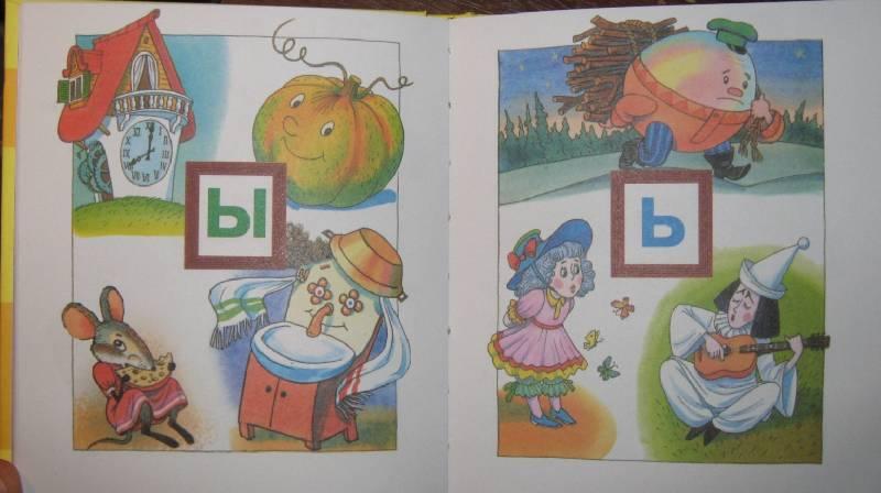 Иллюстрация 1 из 6 для Азбука   Лабиринт - книги. Источник: Спанч Боб