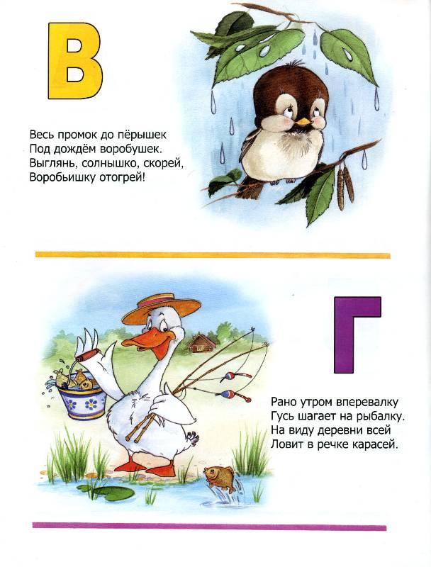 Иллюстрация 1 из 15 для Готовимся к школе: Хвостатая азбука - Николай Красильников | Лабиринт - книги. Источник: РИВА