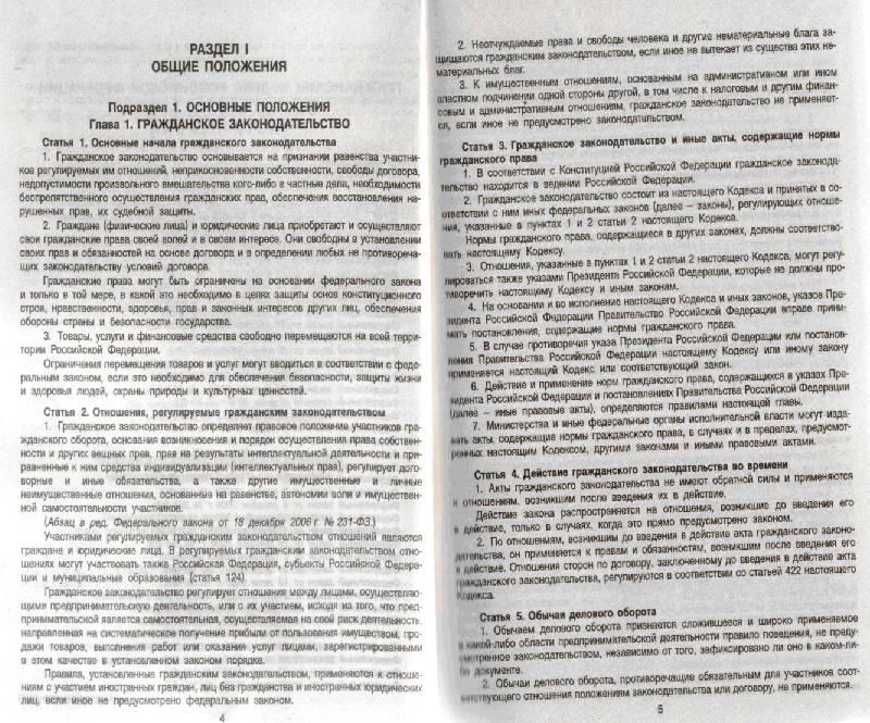 Иллюстрация 1 из 4 для Гражданский кодекс РФ. Части 1-4 (10.10.08) | Лабиринт - книги. Источник: kitusha