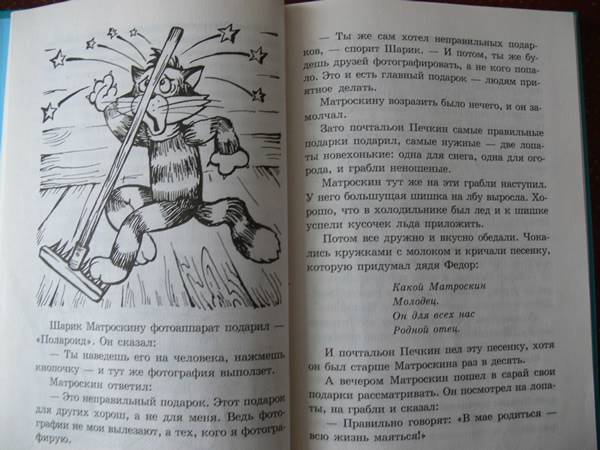 Иллюстрация 1 из 2 для Дядя Федор, пес и кот: Повесть-сказка - Эдуард Успенский   Лабиринт - книги. Источник: Квiтка