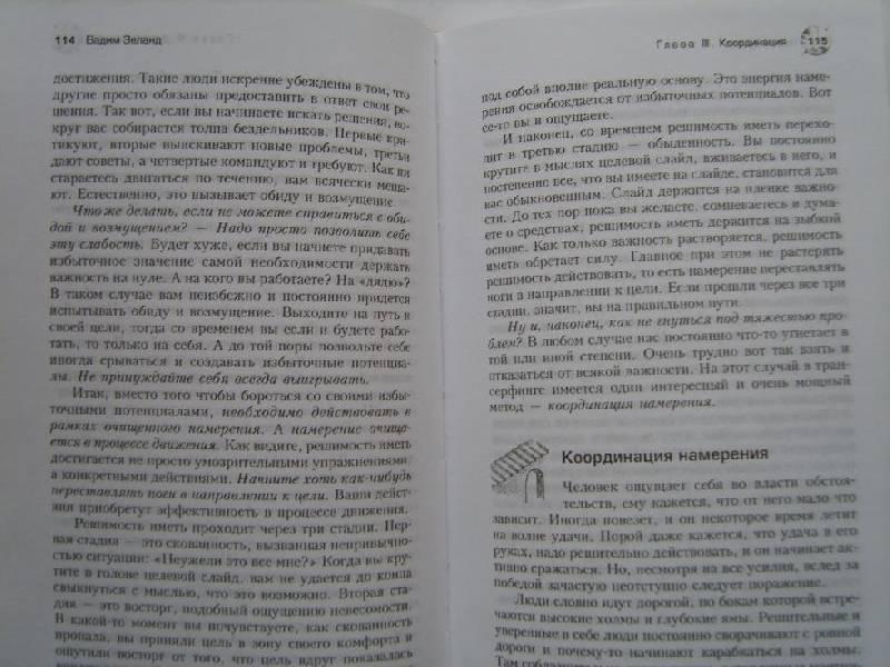 Иллюстрация 1 из 7 для Трансерфинг реальности. Ступень III-V - Вадим Зеланд   Лабиринт - книги. Источник: Владимиp